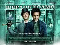 Постер Шерлок Холмс