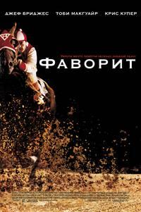 Постер Фаворит