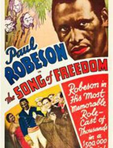 Песнь о свободе