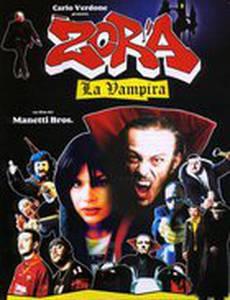 Зора-вампирша