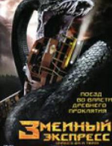 Змеиный экспресс (видео)
