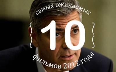 10 самых ожидаемых фильмов 2012 года