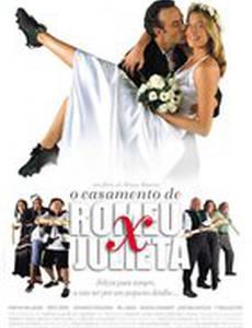 Брак Ромео и Джульеты