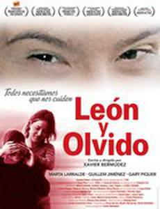 Леон и Ольвидо