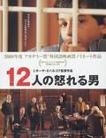 """Постер из фильма """"12"""" - 1"""