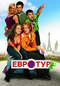 Постер Евротур