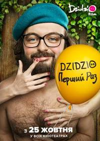 Постер DZIDZIO Первый раз