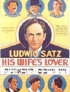 Любовник его жены