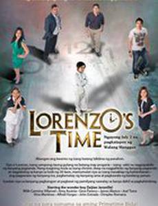 Время Лоренсо
