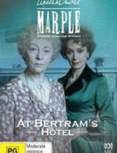 Мисс Марпл: Отель «Бертрам»