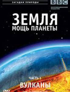 Земля: Мощь планеты (мини-сериал)