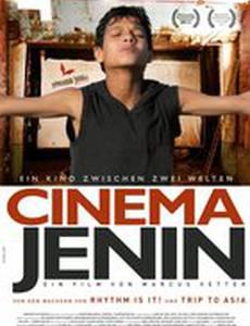 Кинотеатр «Дженин»: История одной мечты