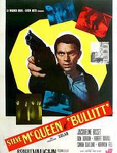 Детектив Буллитт