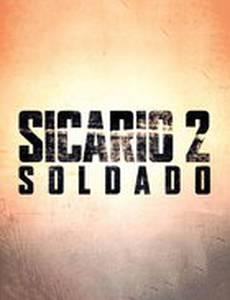 Сикарио 2