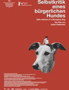 Самокритика буржуазного пса
