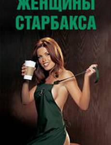 Плейбой: Женщины сети кафе Starbucks (видео)