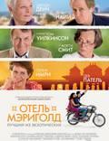 """Постер из фильма """"Отель «Мэриголд»: Лучший из экзотических"""" - 1"""