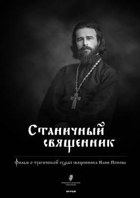 Станичный священник