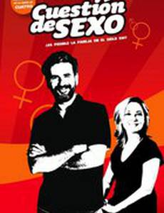 Вопросы о сексе