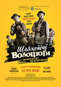 Постер Благородные бродяги