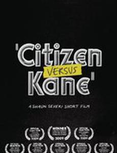 Гражданин против Кейна
