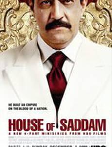 Дом Саддама (мини-сериал)