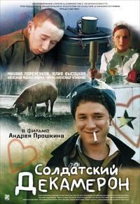 Постер Солдатский декамерон