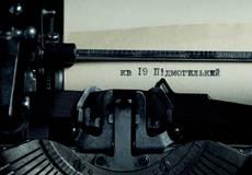 В прокат выходит фильм о репрессиях против «расстрелянного возрождения»