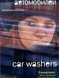 Мойщики автомобилей