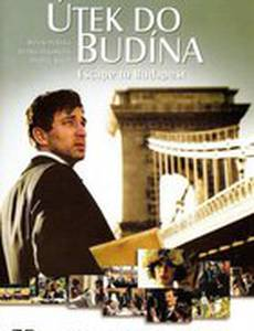 Побег в Буду
