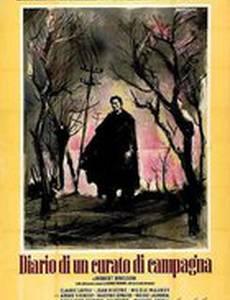 Дневник сельского священника