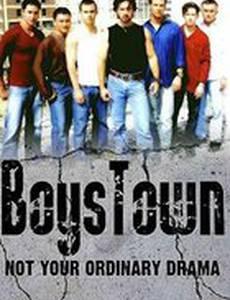 Город парней