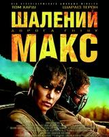 """Постер из фильма """"Безумный Макс: Дорога ярости"""" - 7"""