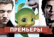Обзор премьер четверга 30 августа 2012 года
