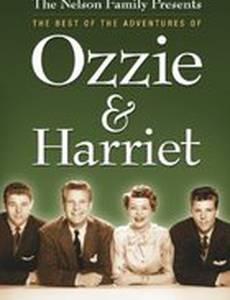 Приключения Оззи и Харриет