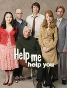 Помоги мне, помоги себе