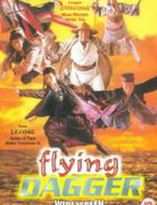 Летающий кинжал