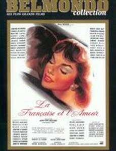 Француженка и любовь