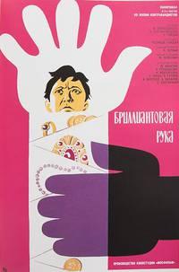Постер Бриллиантовая рука