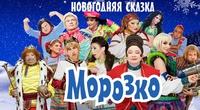 «Смотреть Фильм Морозко В Хорошем Качестве Онлайн» / 2007