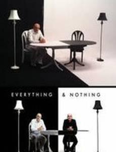 Всё и ничто