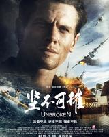 """Постер из фильма """"Несломленный"""" - 3"""