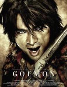 Гоемон
