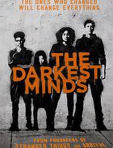 Темные умы