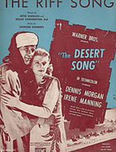 Песня пустыни