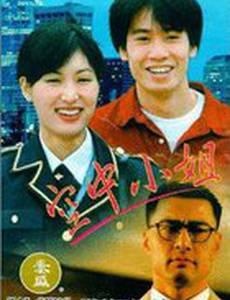 Kong zhong xiao jie