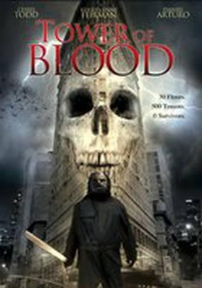 Башня крови (видео)