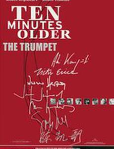 Старше на десять минут: Труба