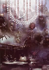 Постер Королевская битва 2