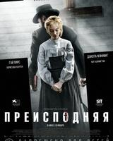 """Постер из фильма """"Преисподняя"""" - 4"""